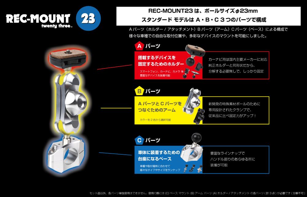 rec-mount23スタンダードモデル
